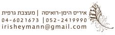 חתימה למייל איריס הימן